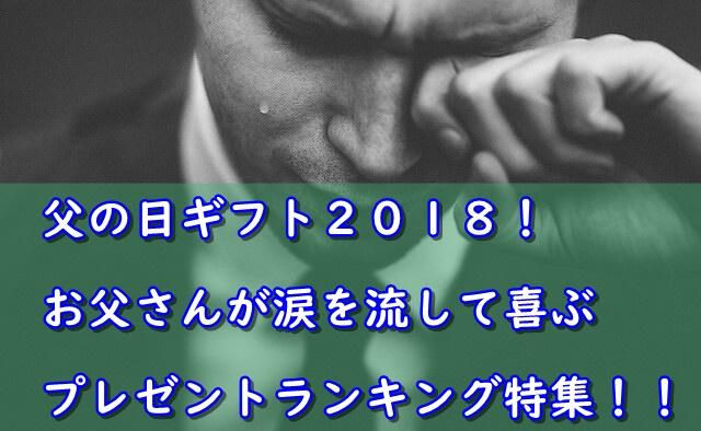 父の日ギフト2018|お父さんが涙を流して喜ぶプレゼントランキング特集!!