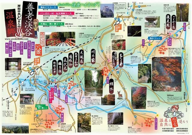 養老渓谷散策マップ