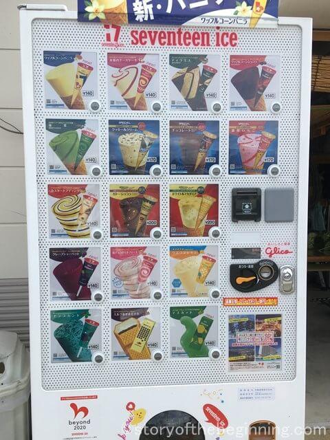佐久市市民交流ひろばの自動販売機アイスクリーム