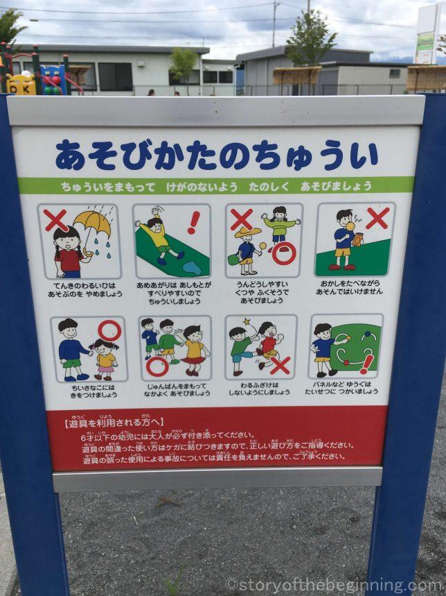 佐久市市民交流ひろばの遊具 あそびかたの注意看板