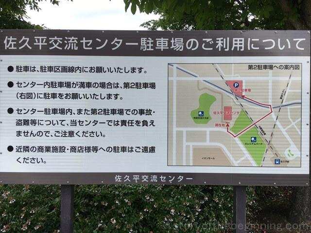 佐久市市民交流センター駐車場案内マップ