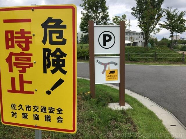 佐久市市民交流ひろば駐車場入口1