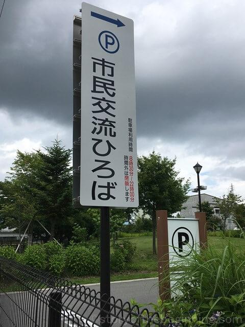 佐久市市民交流ひろば駐車場道路側入口