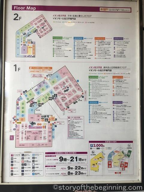 佐久平イオン館内マップ