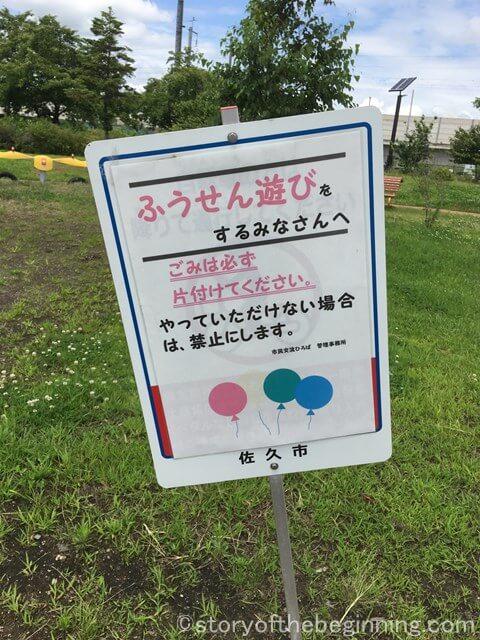 こもれびの森(佐久市交流ひろば)