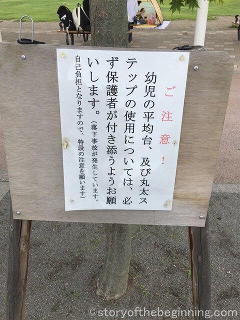 佐久市市民交流ひろばの遊具利用の際の注意看板