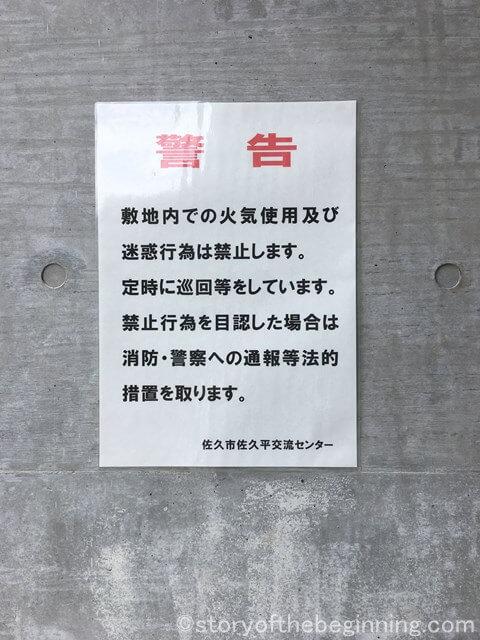 佐久市市民交流ひろばの注意事項看板