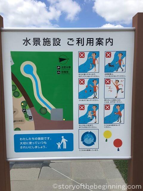 佐久市市民交流ひろばの水景施設の注意看板