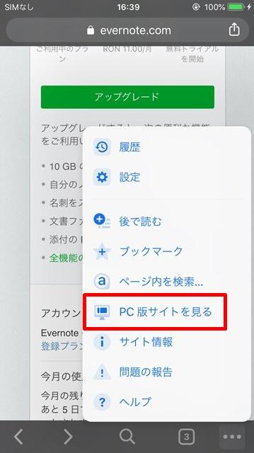 iPhoneでPC版サイトを表示させる手順画面
