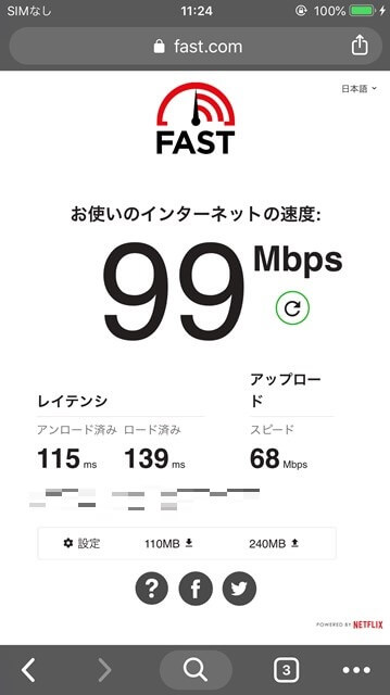 iPhone有線LAN接続の速度(fast.comの測定結果)