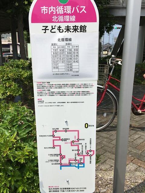 佐久市子ども未来館のバス停