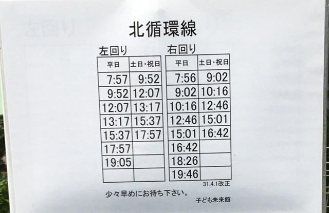 佐久市子ども未来館のバス時刻表