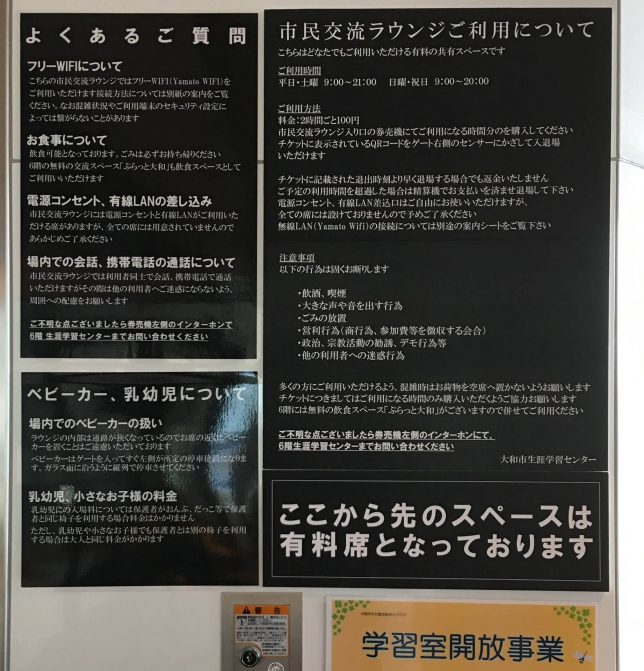 市民交流ラウンジの利用方法や注意事項案内板