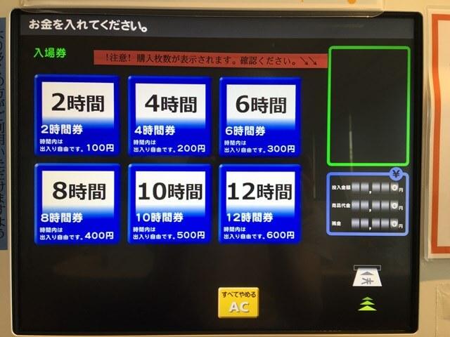 交流ラウンジの発券機画面(時間と料金)