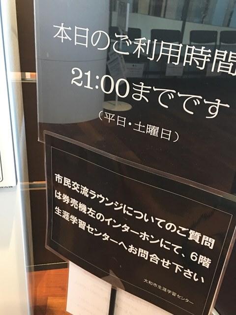発券機右横の利用時間等案内板