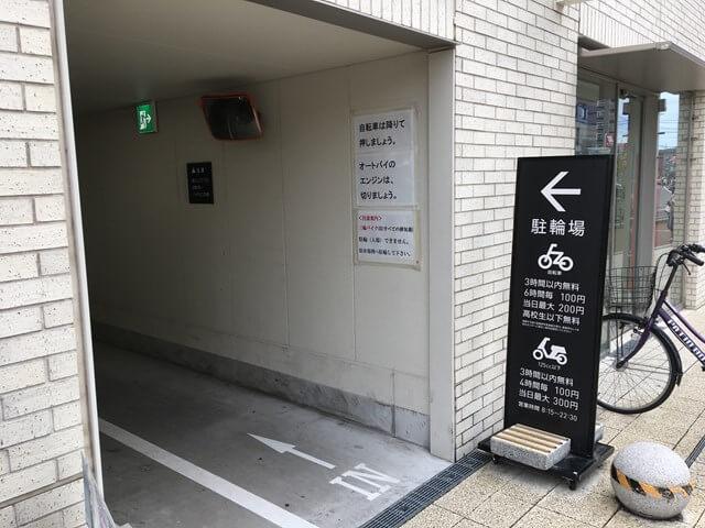 シリウス地下駐輪場入り口