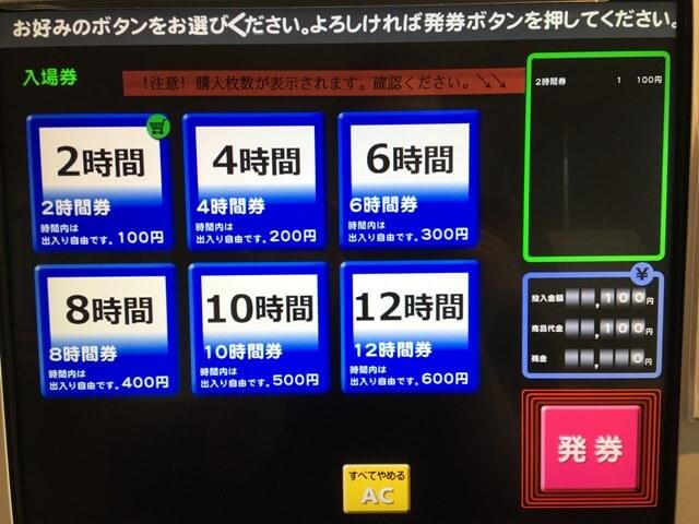 交流ラウンジの発券機画面