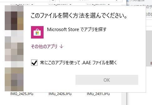 AAEファイルを開こうとした画面